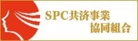 SPC 共済事業共同組合